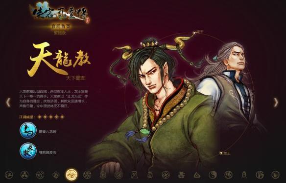 《侠客风云传》系列单机手游门派势力介绍,网游版将延续经典