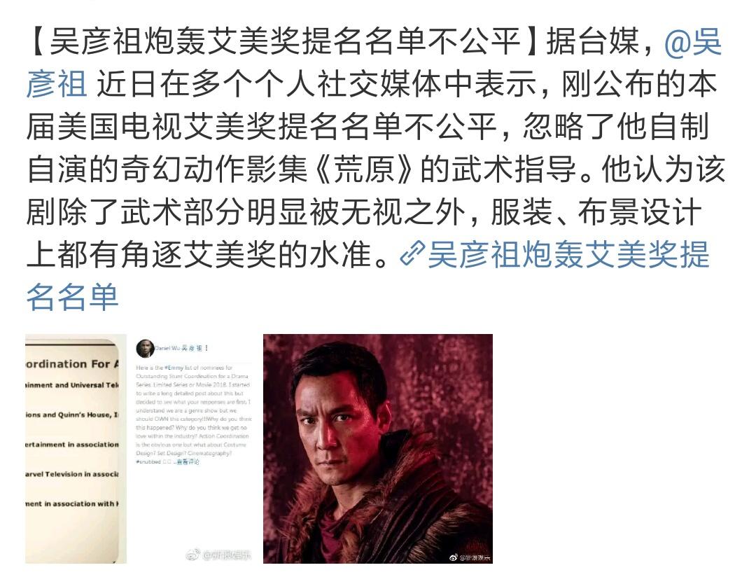 吴彦祖没提名就炮轰艾美奖,网友都被他尴尬翻了