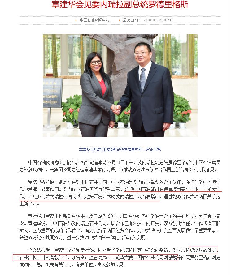 中国委内瑞拉石油换贷款协议的真相在这里