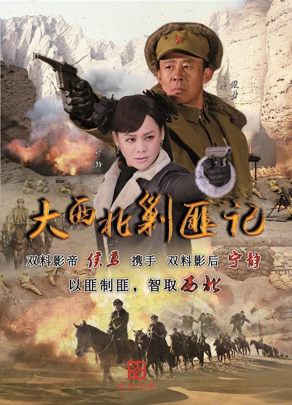 《大西北剿匪记》收视率稳居头名再创新高 河南电视剧频道专访双料影帝侯勇