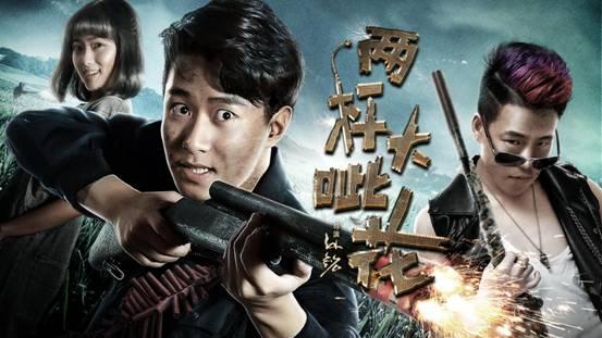 《两杆大呲花》10月24日爆笑上线,小镇青年演绎欢脱乡村故事