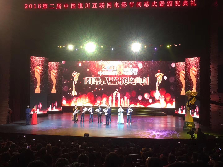 秦琴参加第二届中国银川互联网电影节