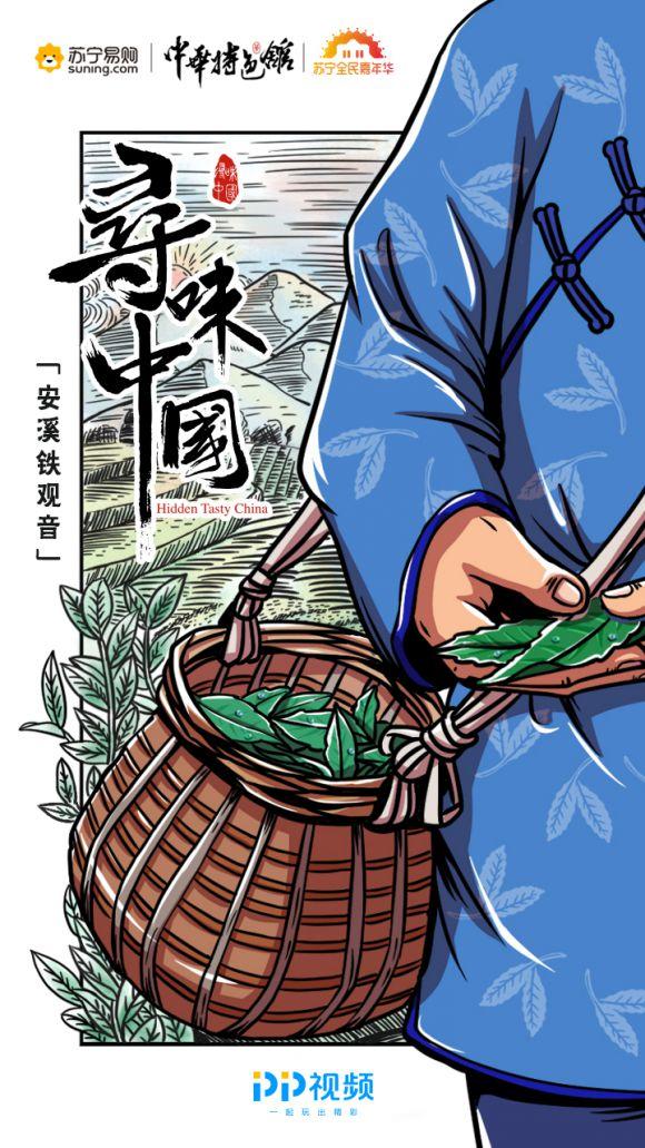 PP视频《寻味中国》带你品味乌龙茶之首:安溪铁观音