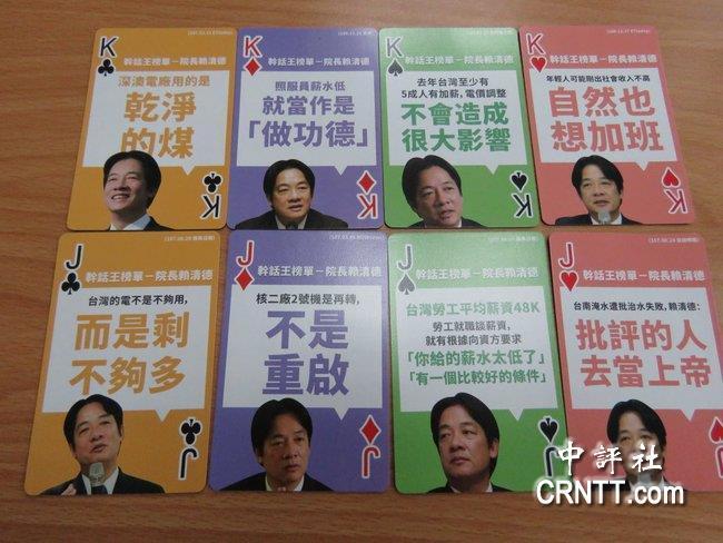 """台""""行政院长""""赖清德拒收印有他头像的扑克牌"""