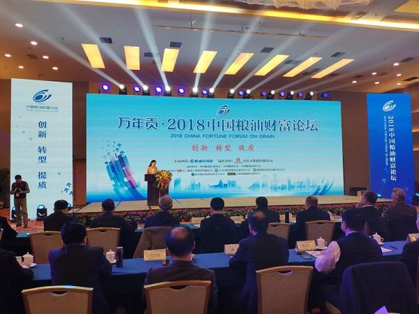 共聚行业盛会  2018中国粮油财富论坛在北京举行