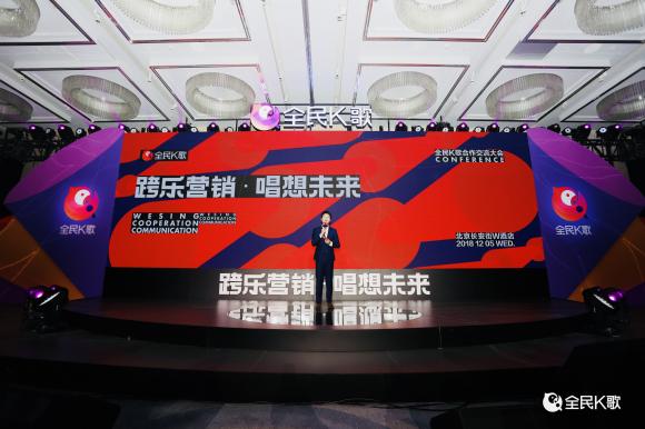 """全民K歌合作伙伴大会圆满落幕 开启""""声态营销""""新趋势"""