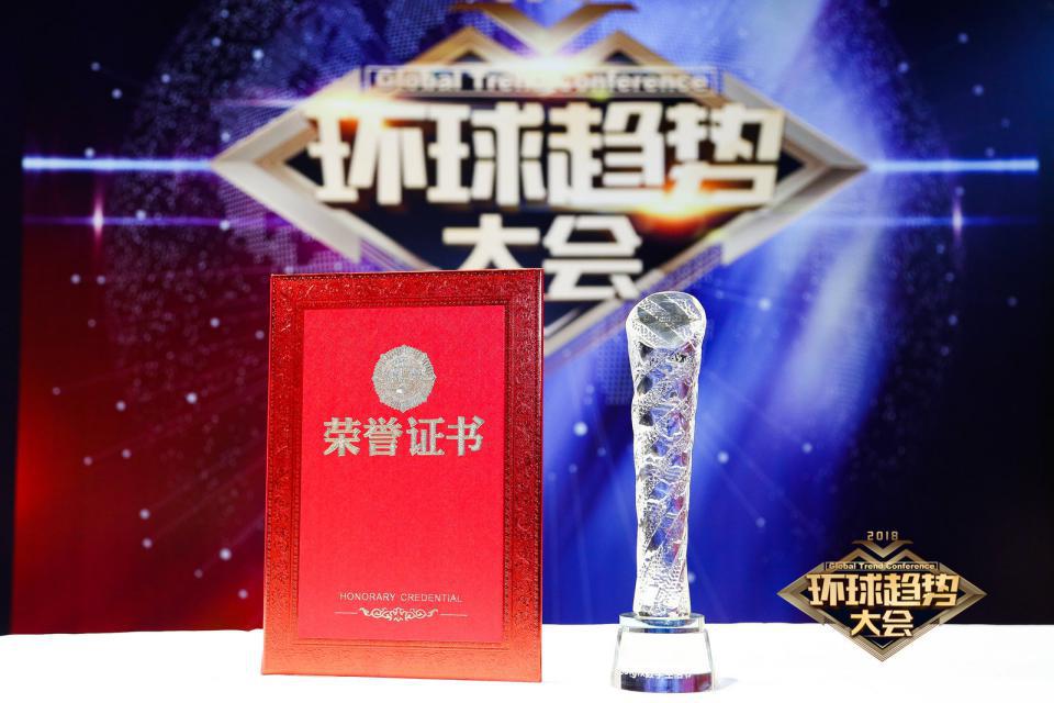"""2018""""环球趋势""""年度评选出炉 石药集团获智能创新奖"""