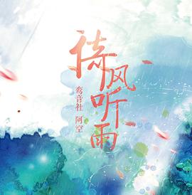 鸾音社最新单曲《倚风听雨》今日上线,空灵之音胜似新年初雨