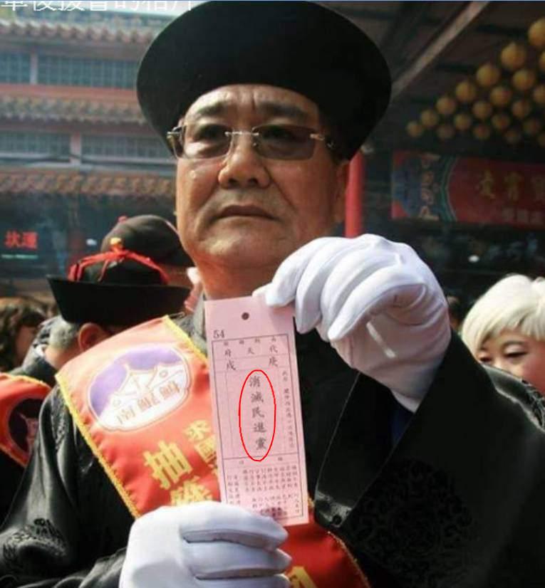 """台民众将""""国运签""""P图改成""""消灭民进党"""",网友:泄露天机"""
