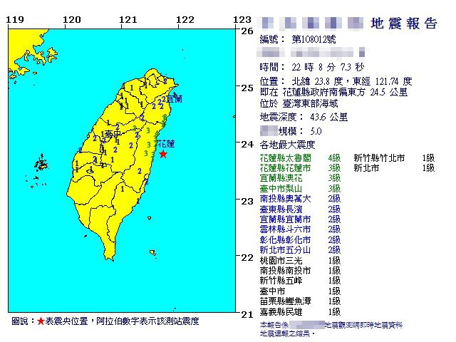台湾花莲县外海15日晚发生5.0级地震