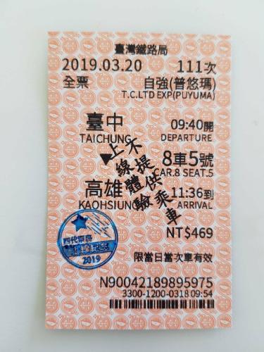 台铁35年老车票将大改版 横式车票变直式