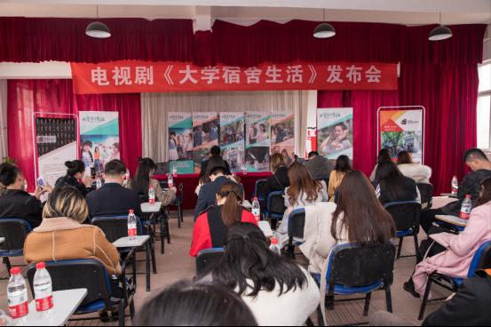电视剧《大学宿舍生活》新闻发布会在京隆重举行