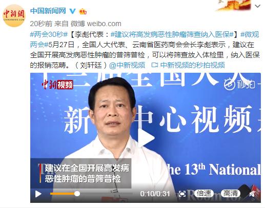 李彪代表:建议将高发病恶性肿瘤筛查纳入医保