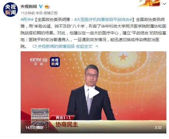 全国政协委员胡豫:大型医疗机构要做到平战结合
