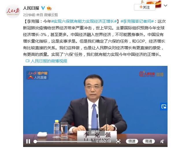 李克强:今年实现六保就有能力实现经济正增长
