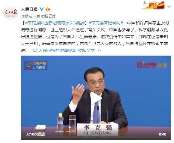 李克强回应新冠病毒源头问题:中国主张对病毒进行科学溯源