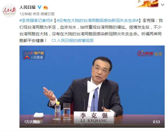 李克强:没有在大陆的台湾同胞因感染新冠失去生命,祈福两岸同胞都平安健康!
