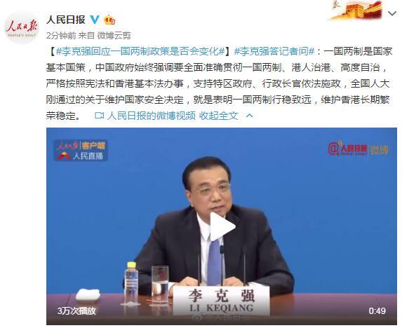 李克强回应一国两制政策是否会变化