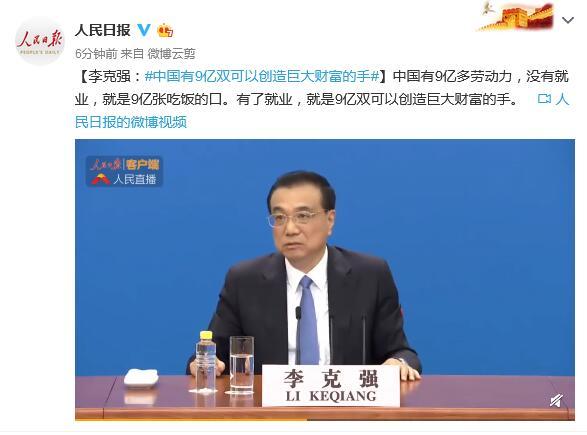 李克强:中国有9亿双可以创造巨大财富的手