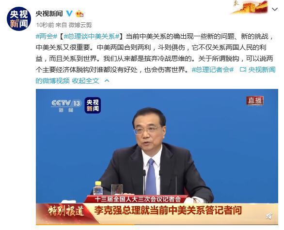 李克强:中美脱钩对谁都没好处,也会伤害世界