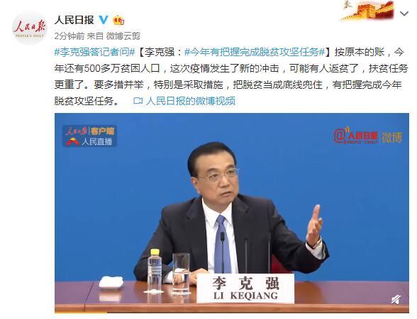 李克强:今年有把握完成脱贫攻坚任务