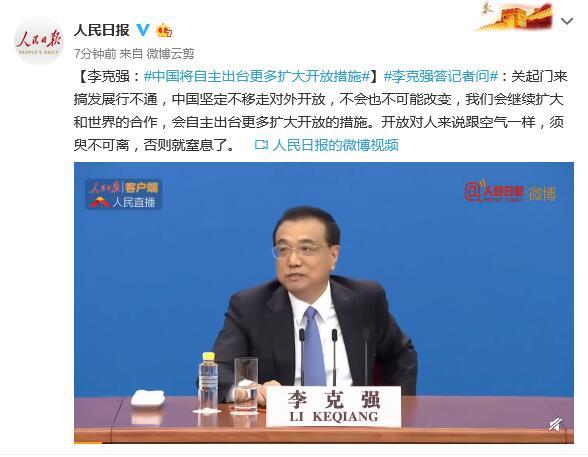 李克强:中国将自主出台更多扩大开放措施