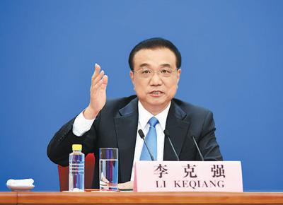 李克强总理出席记者会并回答中外记者提问